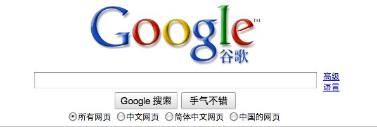 Google tiembla en China
