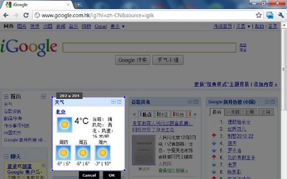 Capturas de pantalla con Google Chrome